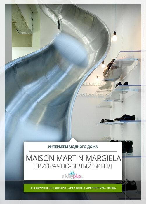 Интерьеры модного дома. Maison Martin Margiela. 64 фото