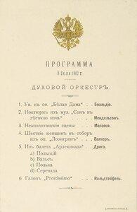 Программа придворного концерта духового оркестра 8 июля 1902 г