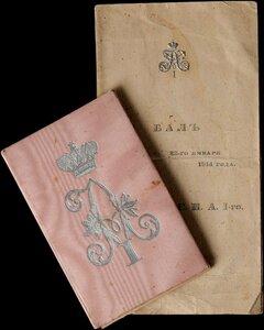 Программка бала Института инженеров путей сообщения императора Александра I, состоявшегося 23 января 1914 г. Бальная книжка.