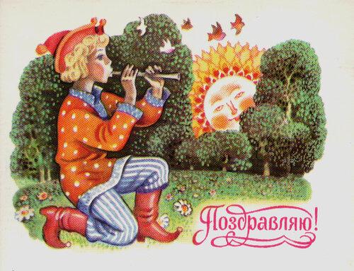 худ. Саморезов М., 1986