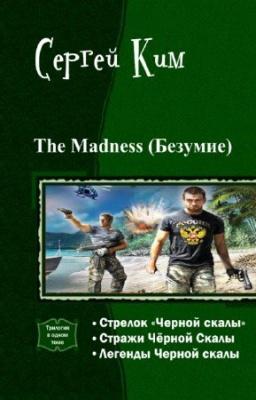 Книга Ким Сергей - The Madness (Безумие). Трилогия в одном томе