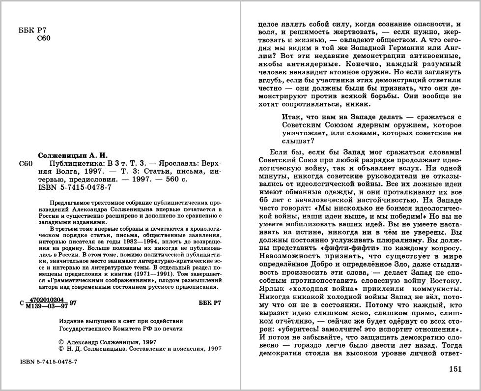 Солженицын А. И. Публицистика: В 3 т. Т. 3. — Ярославль: Верхняя Волга, 1997. — Т. 3: Статьи, письма, интервью, предисловия. — 1997. С. 145–155.