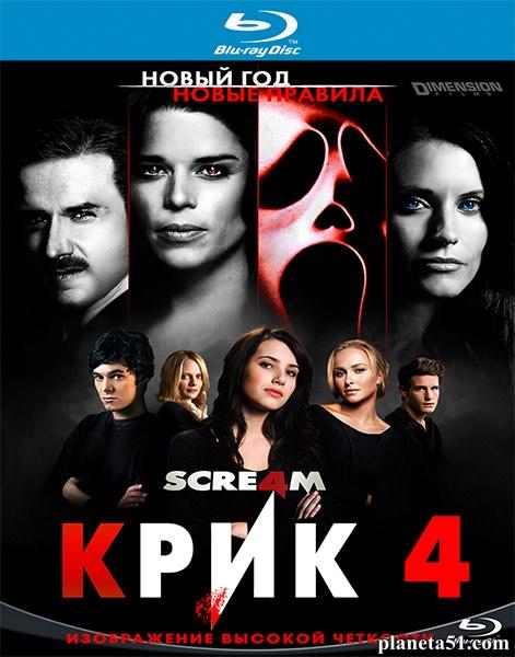 Крик4 / Scream4 (2011/HDRip)