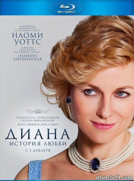 Диана: История любви / Diana (2013/BDRp/HDRip) [Лицензия]