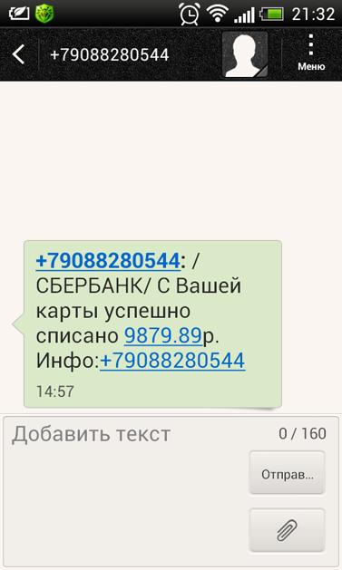+79088280544 СБЕРБАНК С Вашей карты успешно списано 9879.89 р. Инфо