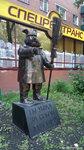 Мытищи.Памятник дворнику.Улица Мира