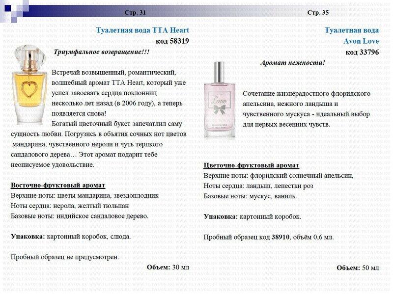 Новинки каталога 04/2014