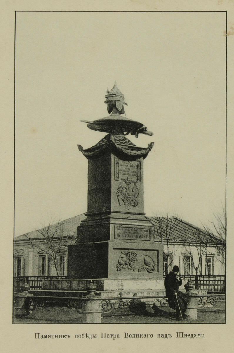 Памятник победы Петра Великого над Шведами