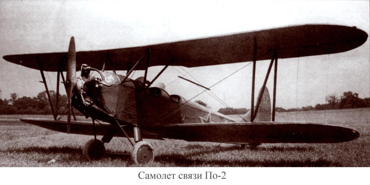 По-2.Связной-самолет