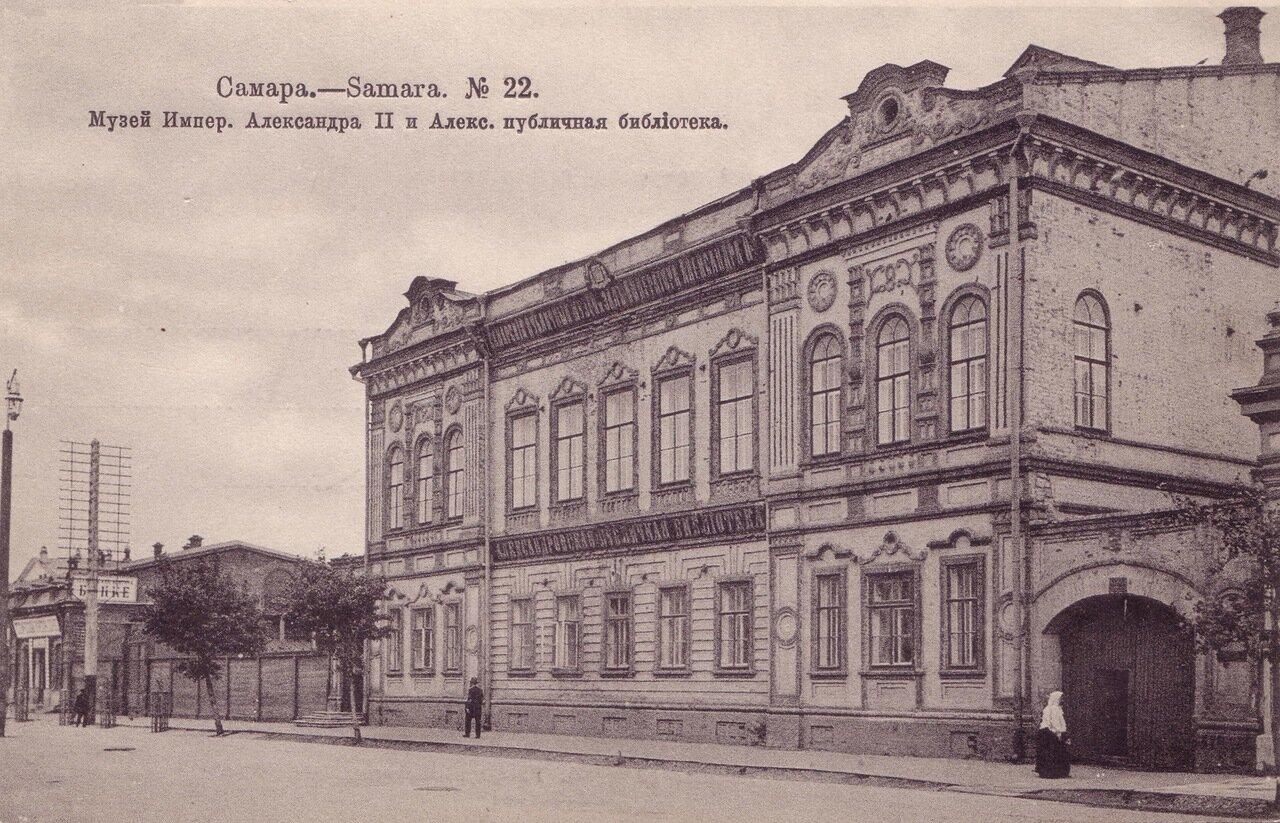 Музей императора Александра II и Александровская Публичная библиотека