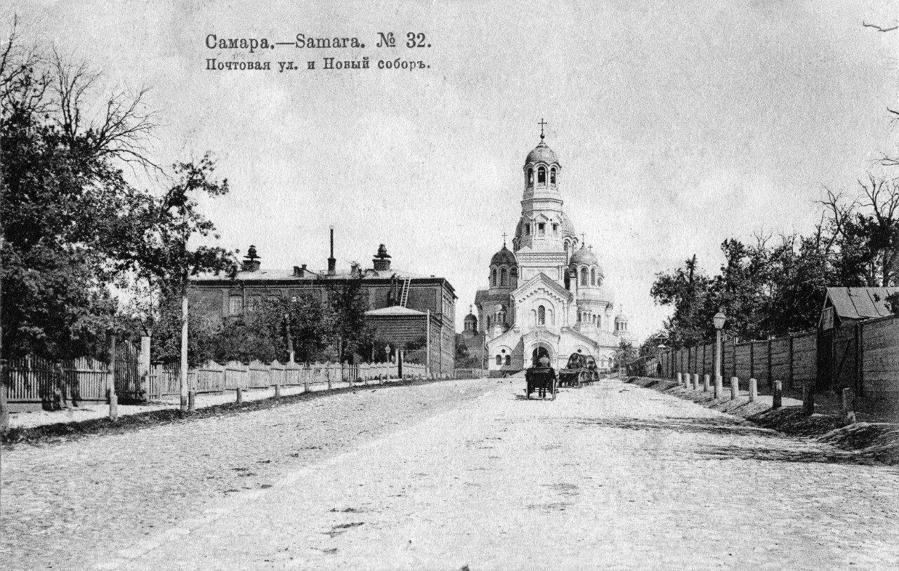 Почтовая улица и Новый Собор