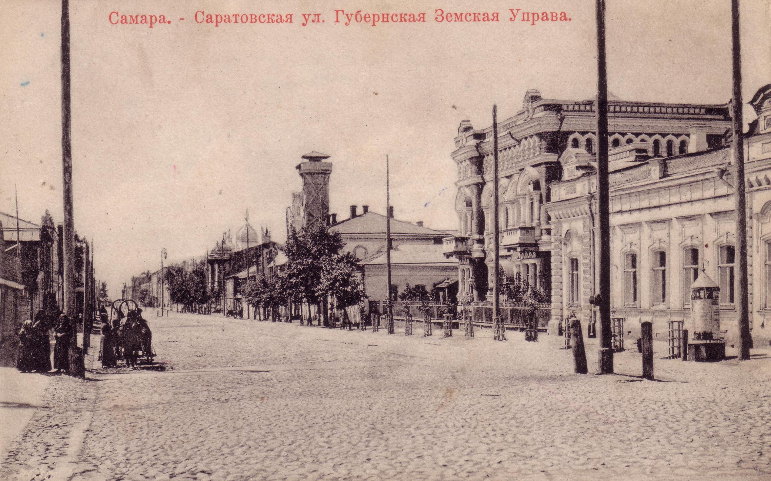 Саратовская улица. Губернская земская Управа
