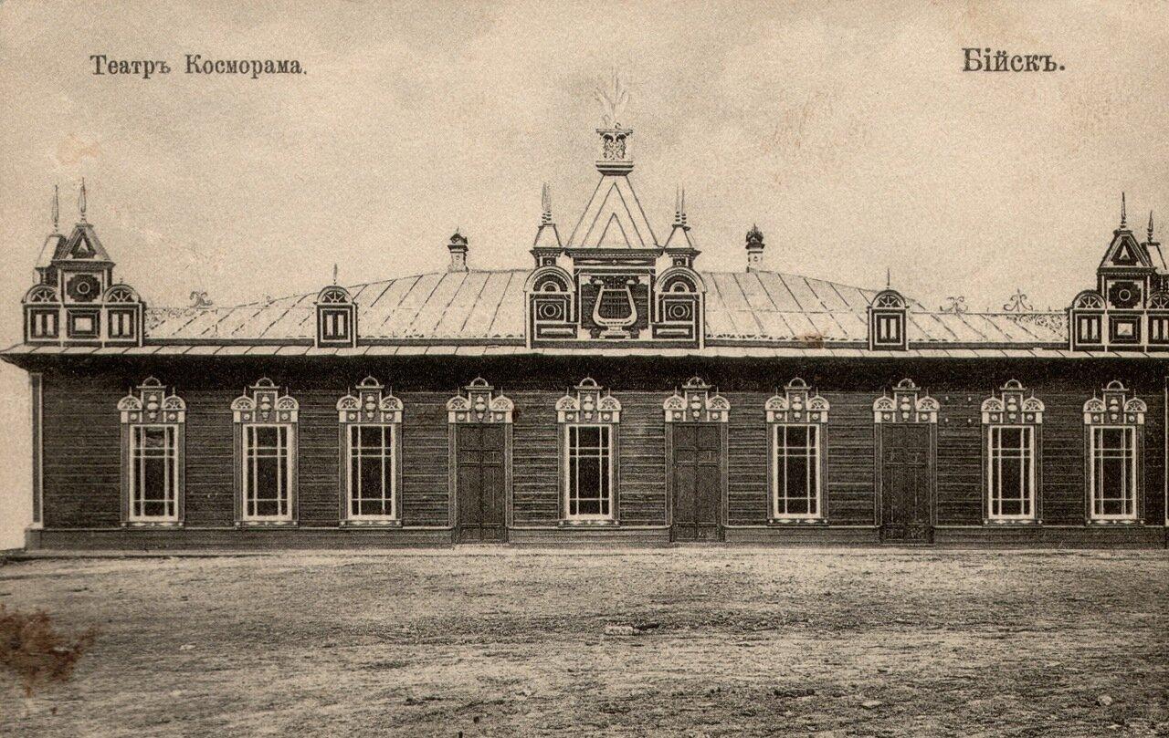 Театр «Косморама»