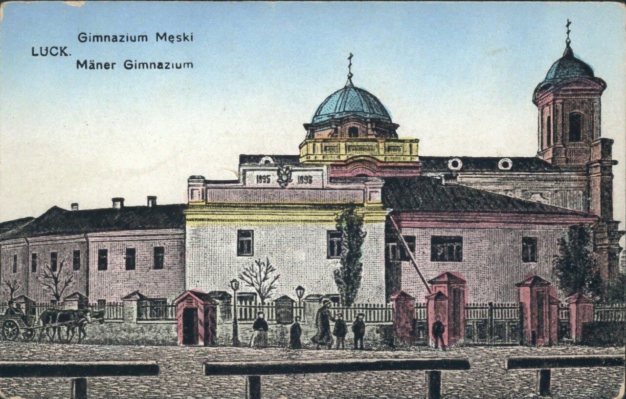 Мужская гимназия. 1918
