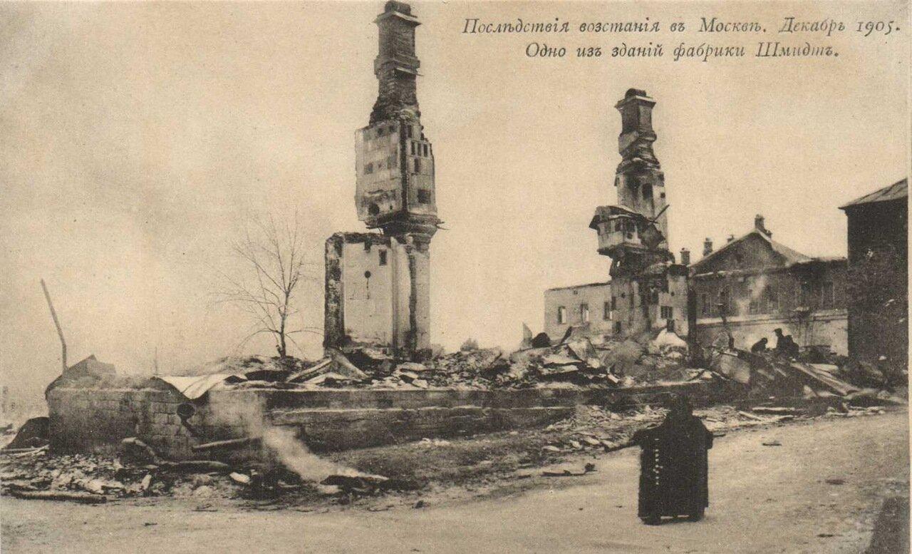 Последствия восстания в Москве. Одно из зданий фабрики Шмидт