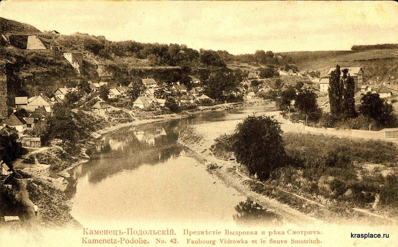 Предместье Выдровка и река Смотрич