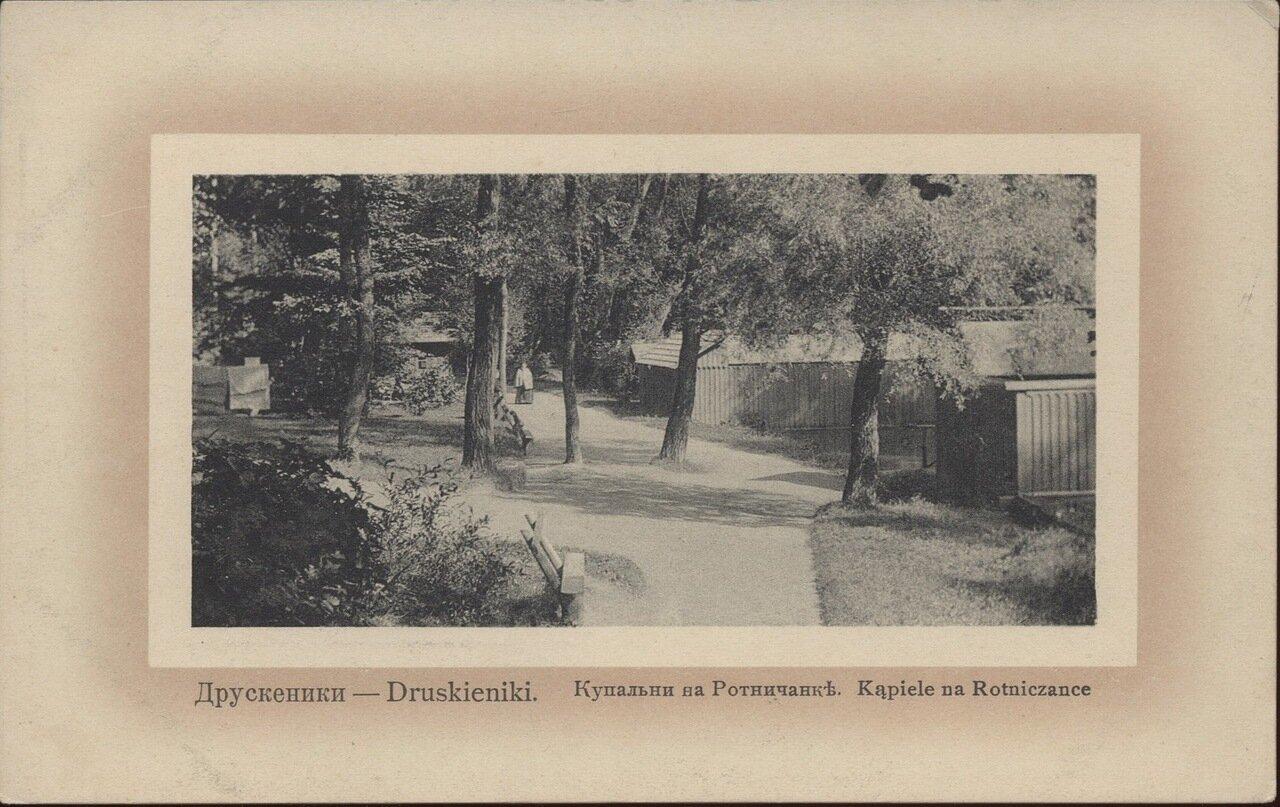 Купальни на Ротничанке. 1910