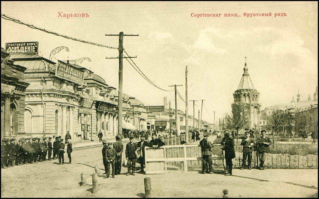 Сергиевская площадь. Фруктовый ряд