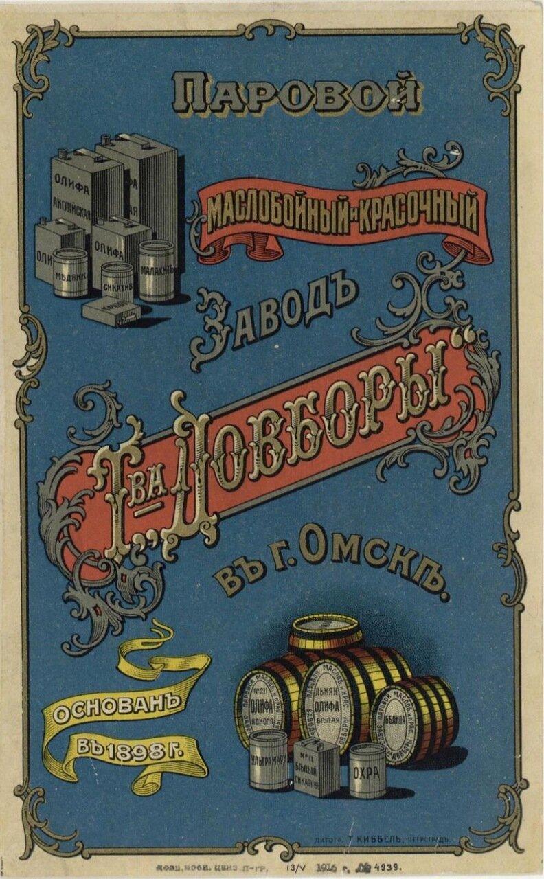 1915. Паровой маслобойный и красочный завод Товарищества «Довборы» в городе Омске