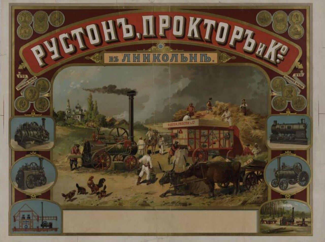 1898. «Рустор, Проктор и К°» в Линкольне
