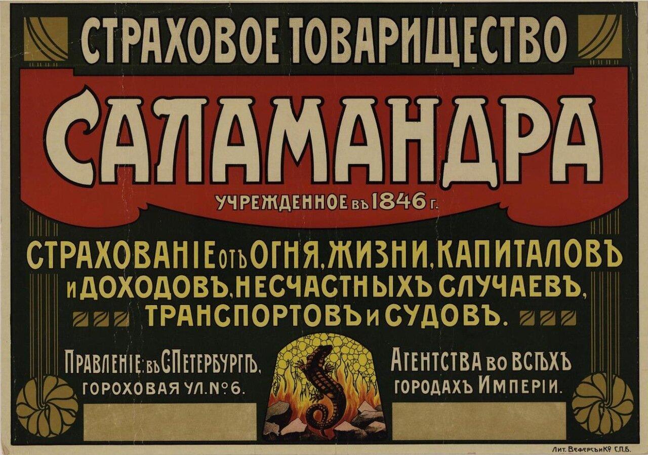 Страховое общество «Саламандра». учрежденное в 1846 г.
