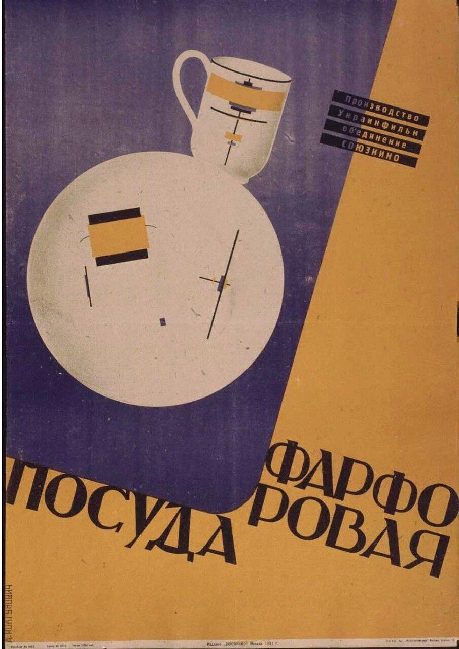 1931. «Фарфоровая посуда». Производство Украинфильм, объединение «Союзкино».