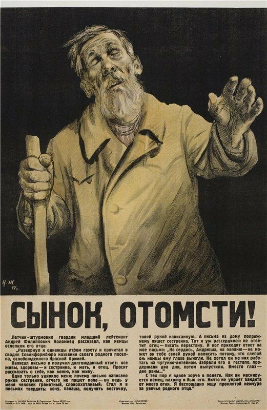 убей немца, смерть немецким оккупантам, зверства фашистов