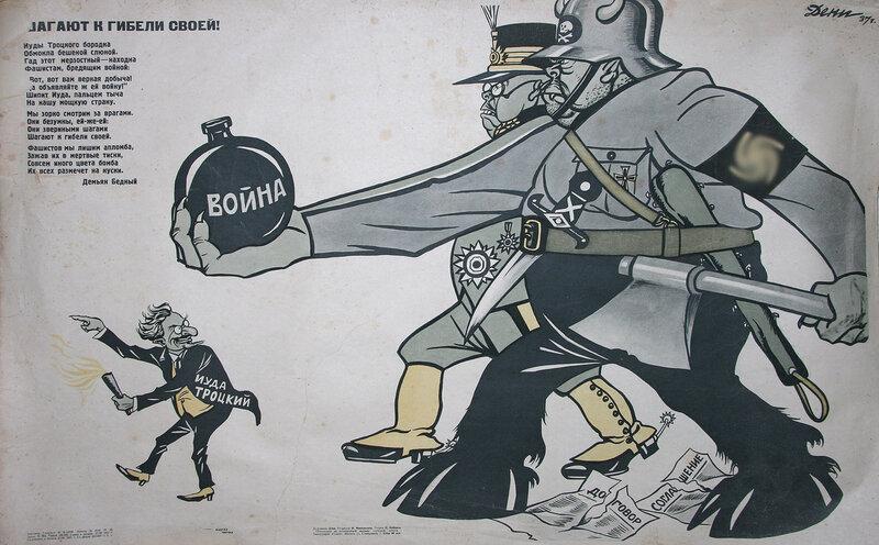 Лев Троцкий, троцкизм, враги народа