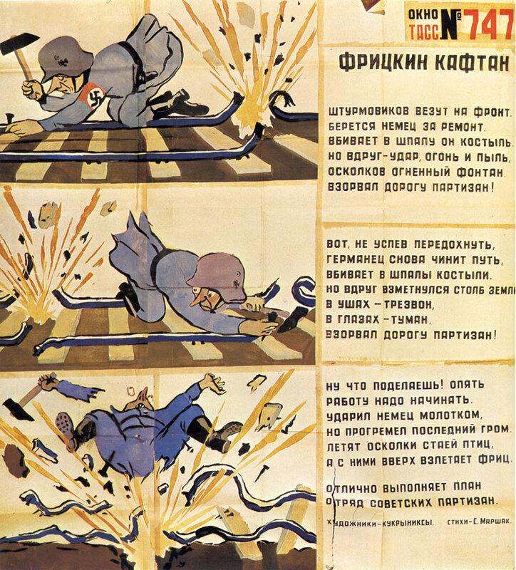 как русские немцев били, потери немцев на Восточном фронте, партизаны в ВОВ, советские партизаны, фриц, Окно ТАСС, убей немца