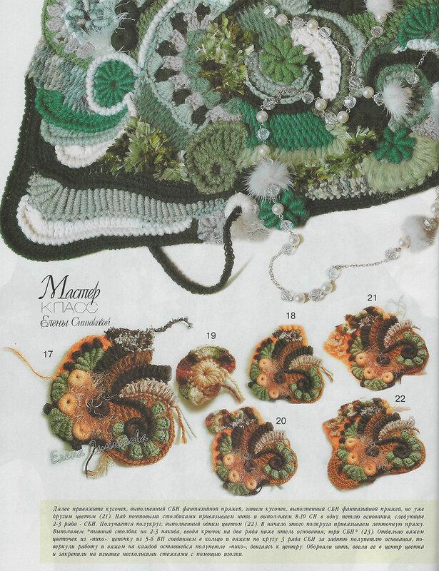 冬季爱尔兰花片(63) - 柳芯飘雪 - 柳芯飘雪的博客