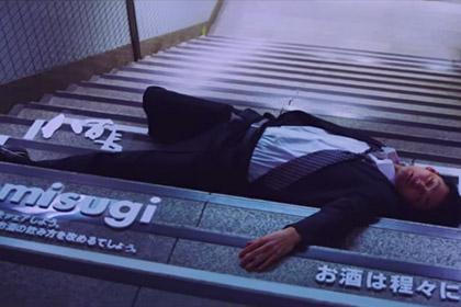Пьяные японцы превратились в лежачую социальную рекламу