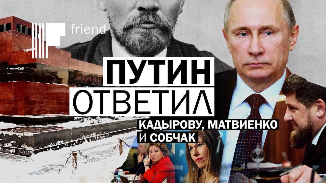 15.01.2018 19:04 Путин ответил Кадырову, Матвиенко и Собчак