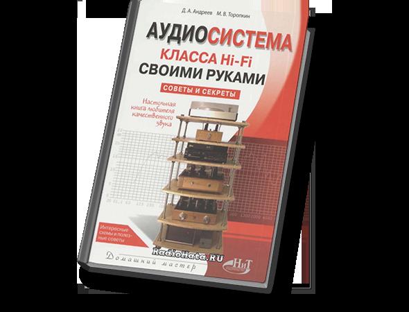 Д.А. Андреев, М.В. Торопкин. Аудиосистема класса Hi-Fi своими руками