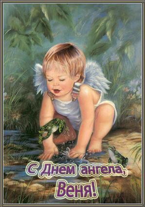 С Днем ангела, Веня!
