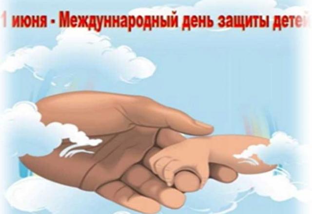 1 июня. День защиты детей Открытка Соединение рук в небе