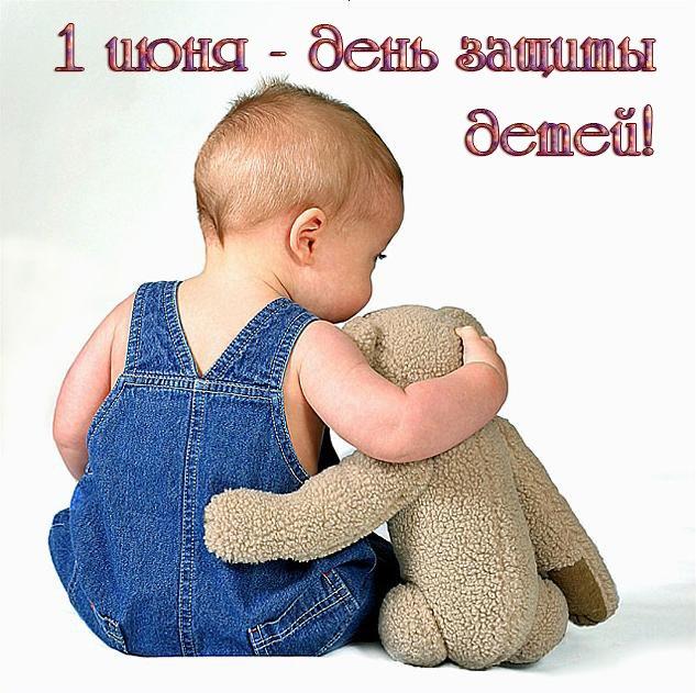 1 июня. День защиты детей Открытка. Малыш с медвежонком