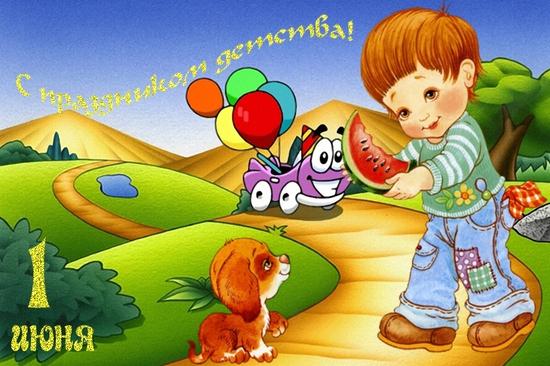 1 июня. День защиты детей Открытка.с праздником детства