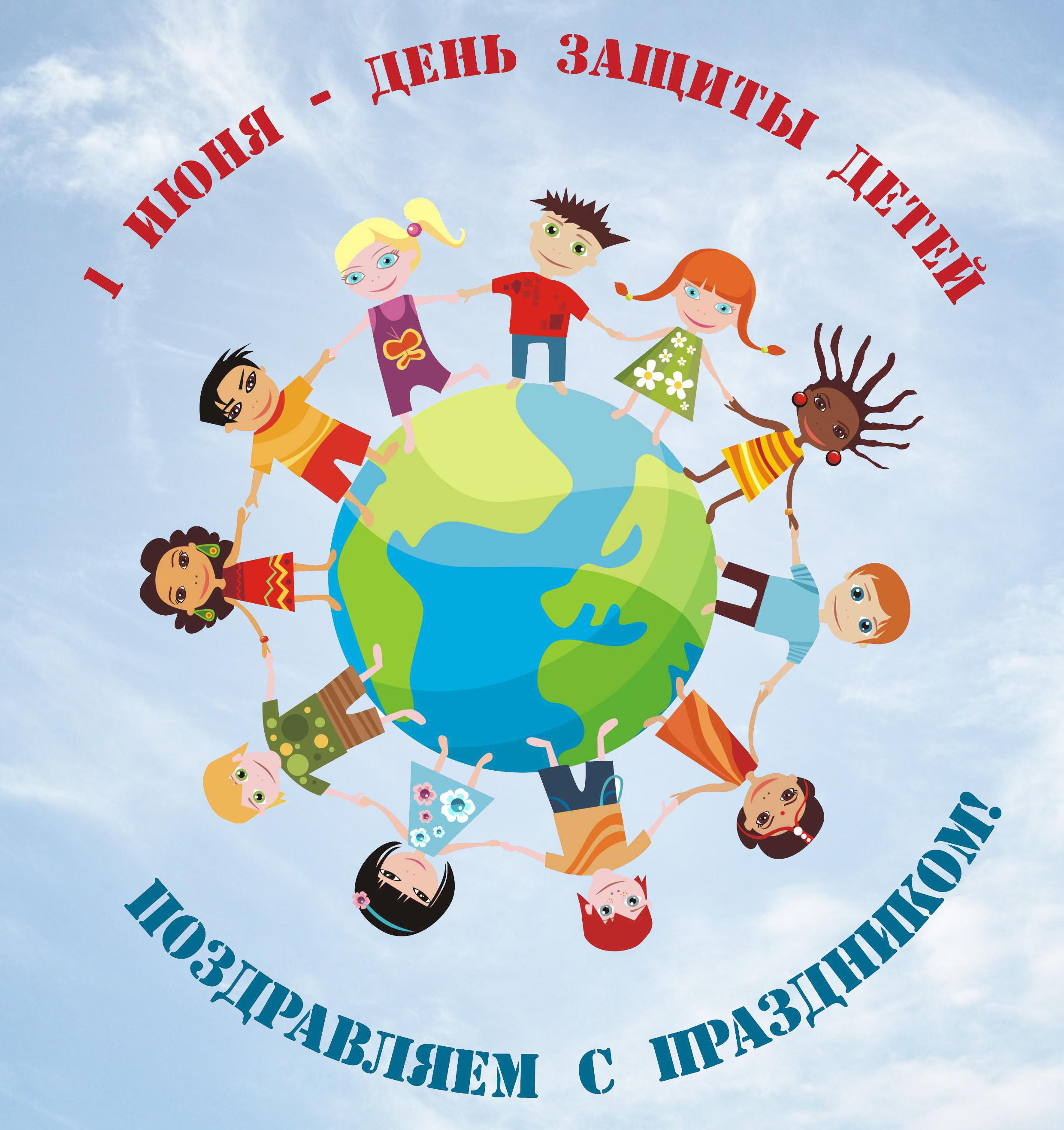 День защиты детей. С праздником!