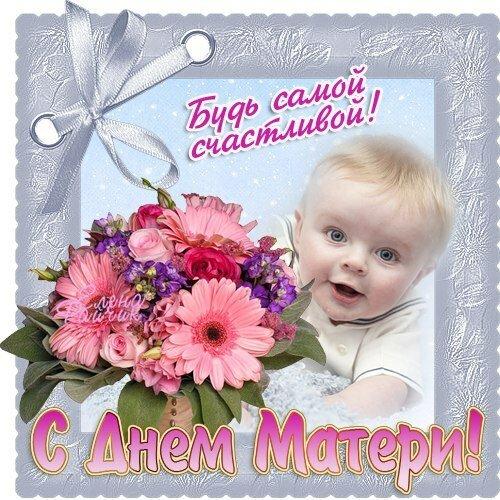 Будь самой счастливой! С Днем матери! открытка поздравление картинка