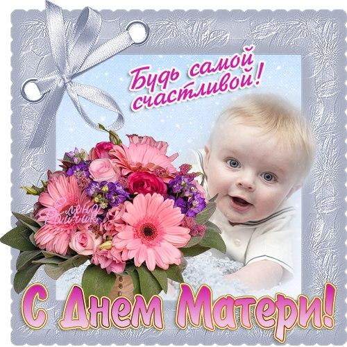 Будь самой счастливой! С Днем матери!