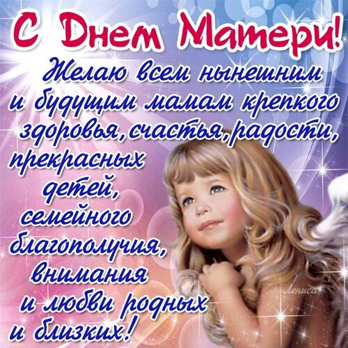 Пожелание в честь дня матери открытка поздравление картинка