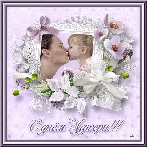 С Днем матери! Поцелуй мамы открытка поздравление картинка