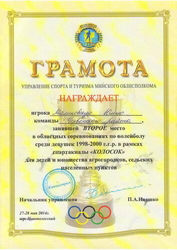diplom_malinovskaya2014.JPG