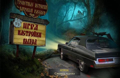 Трепетные истории: Багровый рассвет | Tales of Terror: Crimson Dawn (Rus)