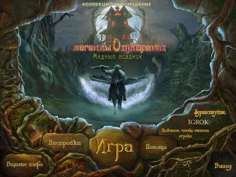 Легенды о призраках: Медный всадник. Коллекционное издание | Haunted Legends: The Bronze Horseman CE (Rus)