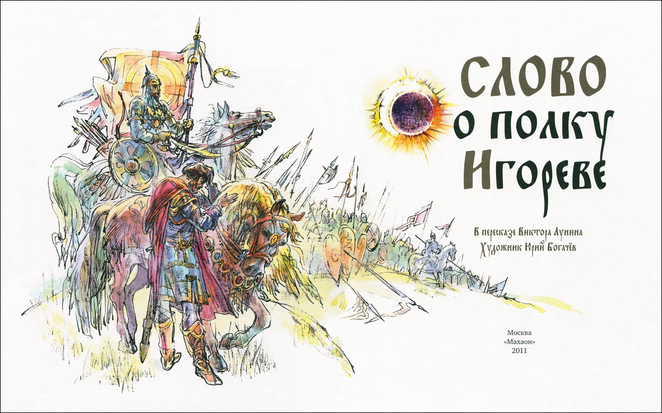 Юрий Богачёв, Слово о полку Игореве