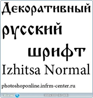 Декоративный русский шрифт Izhitsa Normal