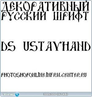 Декоративный русский шрифт DSUstavHand