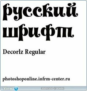 Русский шрифт Decorlz Regular