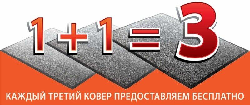 Грязезащитные ковры 1+1=3